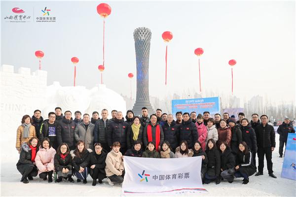 2020贺岁·体育惠民·冰雪嘉年华活动