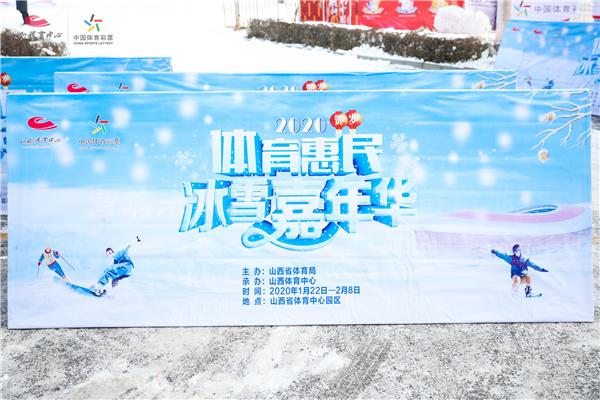 2020贺岁·体育惠民·冰雪嘉年华照片直播