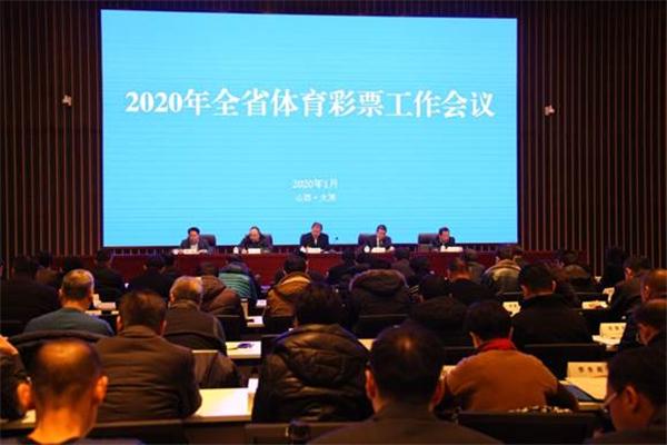 2020年全省体育彩票工作会议在并召开